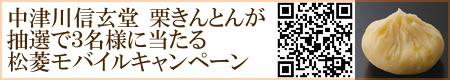 中津川信玄堂栗きんとん,モバイルプレゼント,松菱モバイルプレゼント,松菱メルマガ