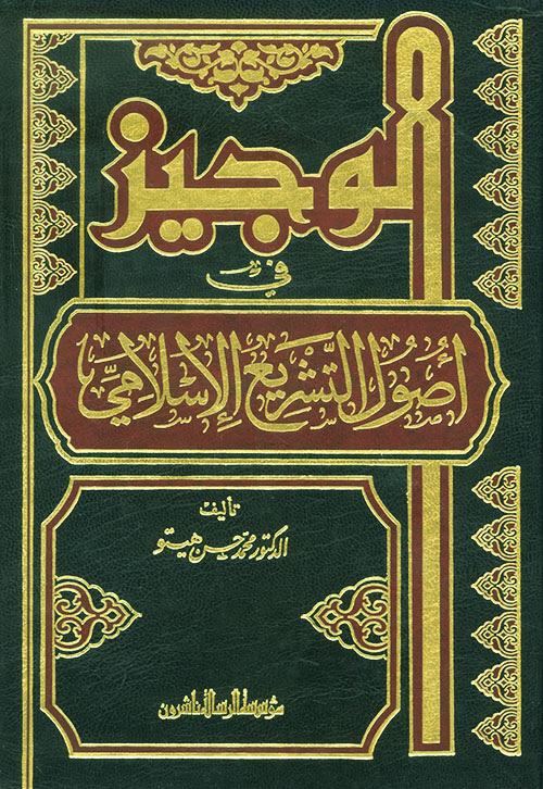 تحميل كتاب الوجيز في اصول الفقه عبد الكريم زيدان pdf
