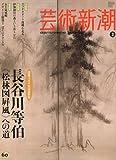 芸術新潮 2010年 03月号 [雑誌]
