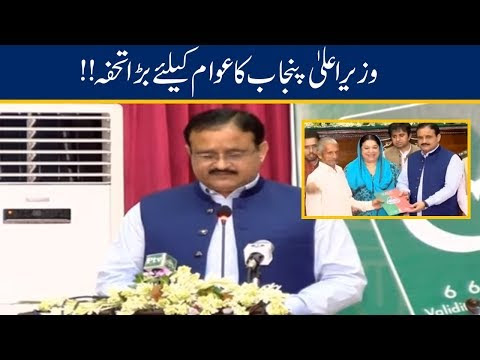 Image result for CM Buzdar launches 'Sehat Insaf Card' in Faisalabad, Chiniot