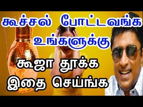 கூச்சல் போட்டவங்க கூஜா தூக்க | TO CONTROL SOMEONE | TAMIL