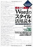根本から理解する Wordの「スタイル」活用読本 [Word2010/2007/2003/2002対応] (Wordで作ったWordの本)