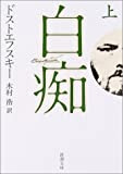 白痴 (上巻) (新潮文庫)