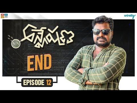 Anveshana Short Film Episode 12
