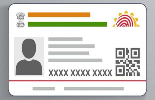 Aadhaar Card : अब NRI भी बनवा सकते हैं अपना आधार, जानिए UIDAI के नए नियम