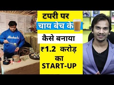 NRI Chaiwala - चाये बेचकर बनाई करोड़ो कि कम्पनी