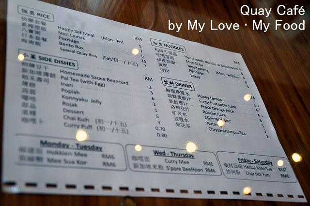 2012_04_21 Quay Cafe 002a