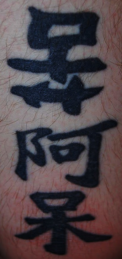 Tattoo_kanjis