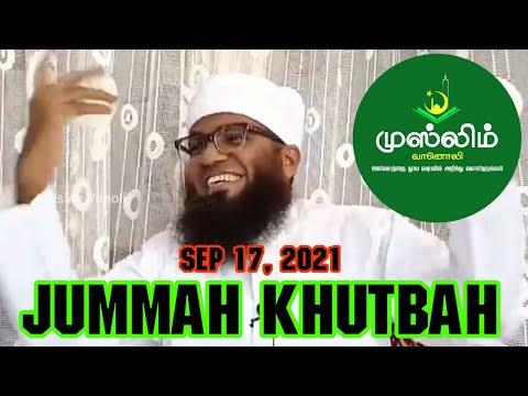 Live Friday Khutbah   17 September 2021   Moulavi. Ali Ahamed Rashadi