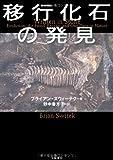 移行化石の発見