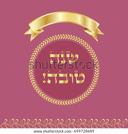Rosh hashana card - Jewish New Year. Greeting text Shana tova on Hebrew - Happy New year. Vintage gold frame vector illustration, gold ribbon ornamental background. Jewish Holiday decorative elements.