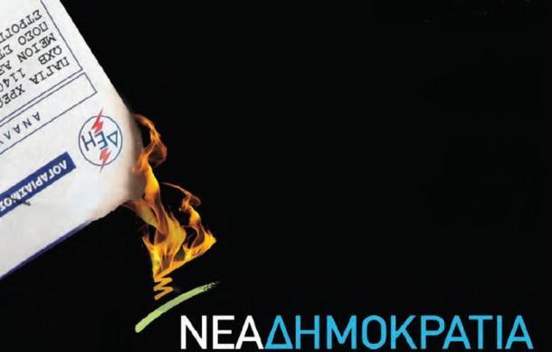 nea_dimokratia__0