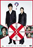 容疑者Xの献身 スタンダード・エディション [DVD]