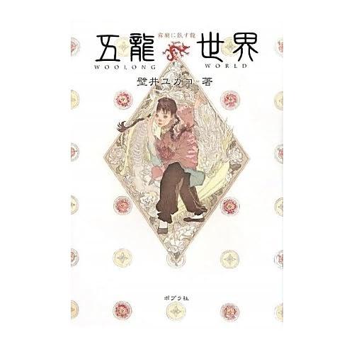 kyonsi-fan: 五龍世界 ~ウーロン・ワールド~