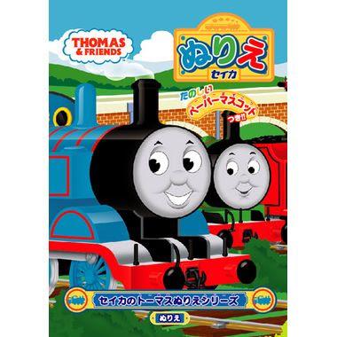 b5ぬりえ きかんしゃトーマス 玩具の卸売サイト カワダオンライン