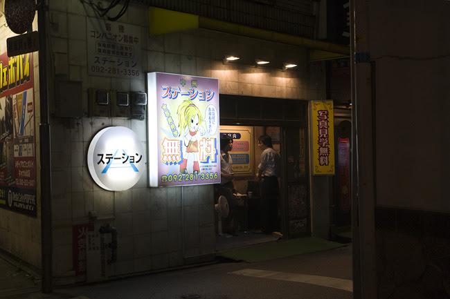 Red light district, Fukuoka