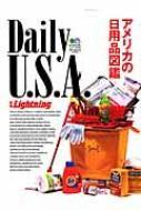 【送料無料】 別冊ライトニング122 Daily Usa アメリカの日用品図鑑 エイムック 【ムック】