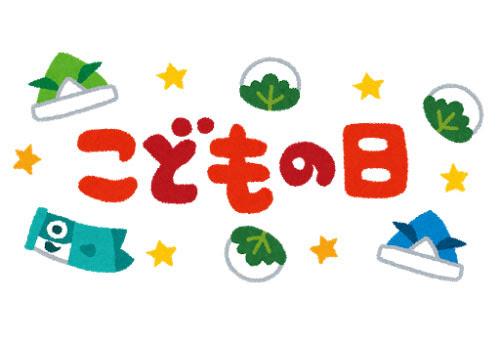 無料素材 こどもの日のタイトル文字のイラスト鯉のぼりや折り紙の兜