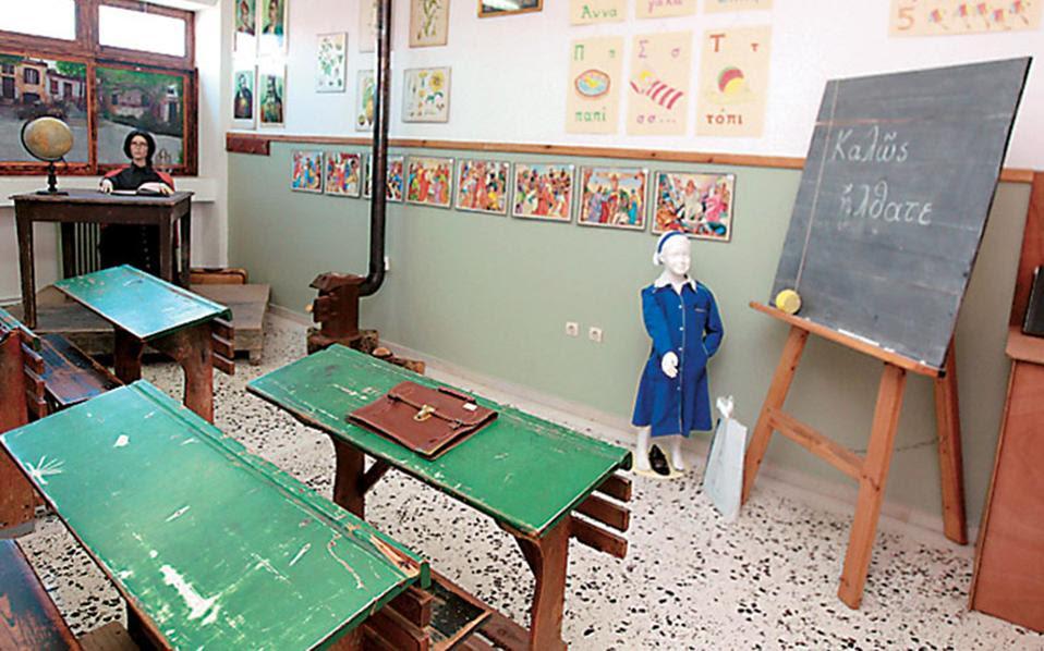 Image result for μουσειο σχολικής ζωής