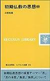 初期仏教の思想〈中〉 (レグルス文庫)