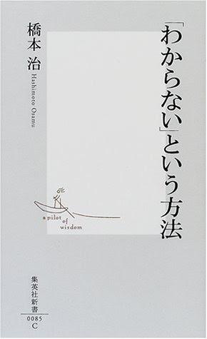 橋本治『「わからない」という方法』