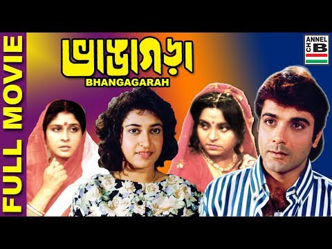 Bhangagarah | ভাঙাগড়া | Bengali Full Movie | Prasenjit | Shatabdi | Dipa...
