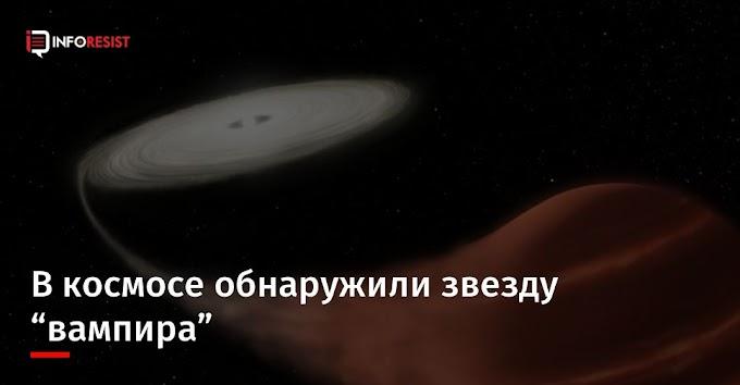 "В космосе обнаружили звезду ""вампира"""