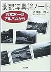 景観写真論ノート: 宮本常一のアルバムから (単行本)