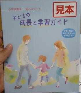 syo1-成長ガイド表紙.JPG