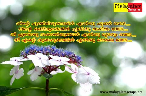 Love You Malayalam Writing App