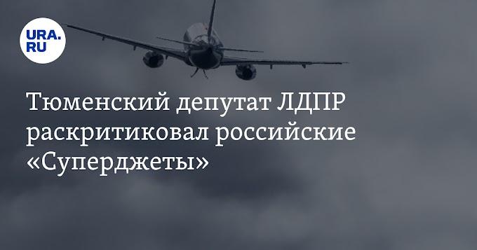 Тюменский депутат ЛДПР раскритиковал российские «Суперджеты»