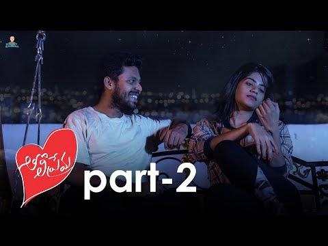 Tholi Prema Short Film Part 2