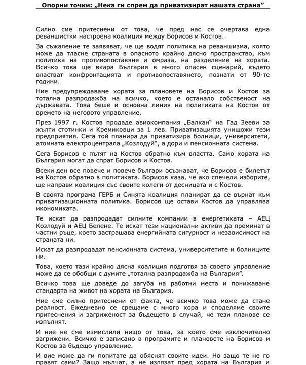 Моника_йосифова_опорни_точки_черен_пиар_бсп3