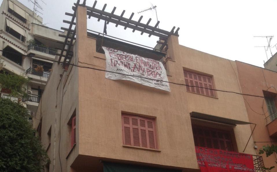 Αποτέλεσμα εικόνας για υπο κατάληψη κτίρια