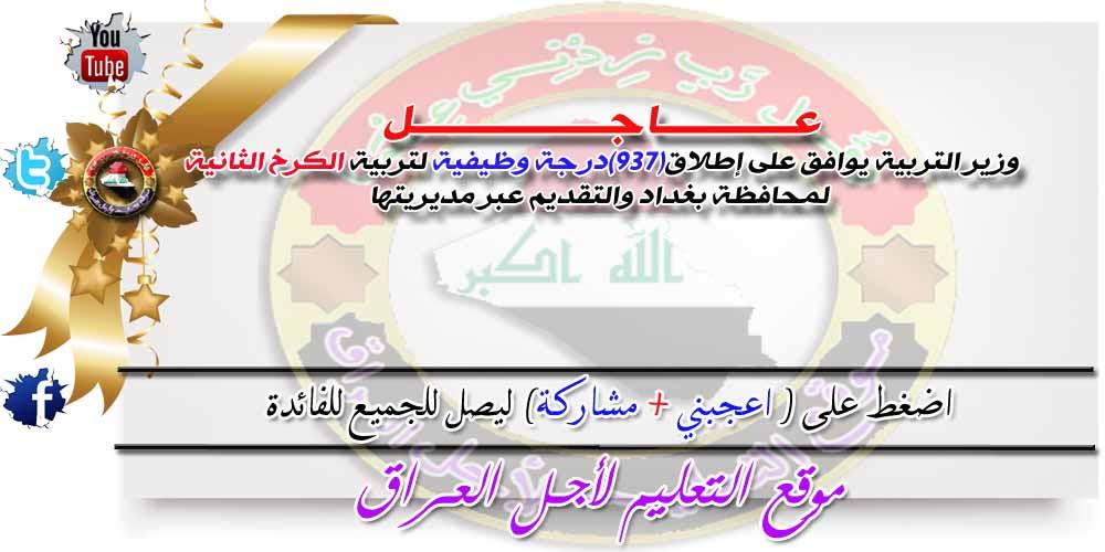 عاجل : .وزير التربية يوافق على إطلاق (937) درجة وظيفية لتربية الكرخ الثانية لمحافظة بغداد والتقديم عبر مديريتها
