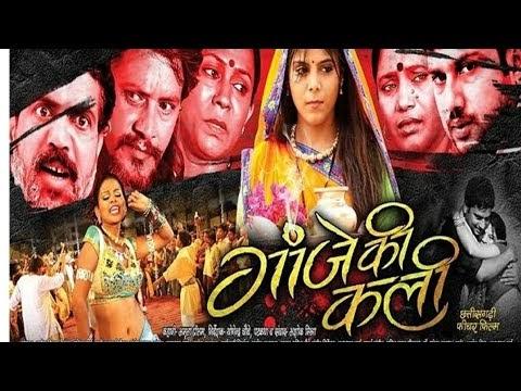 Ganje Ki Kali CG Film Free Download x Watch Now rdxhd best