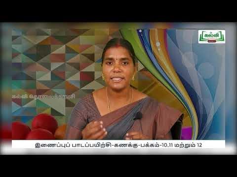 4th Maths Bridge Course விரைவு மனக் கணக்குகள் நாள் 9, 10 Kalvi TV
