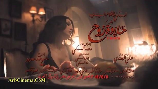 تحميل فيلم حلاوة روح hd 1080p