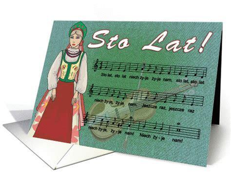 Sto Lat card (239745)