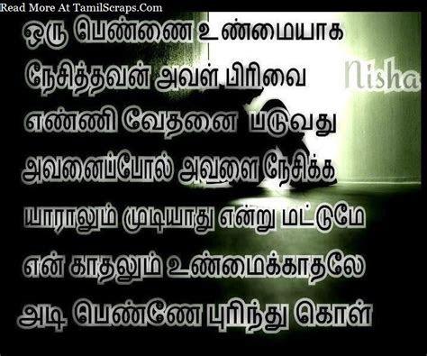 Sad Life Quotes Tamil