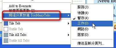 toomanytabs-17 (by 異塵行者)