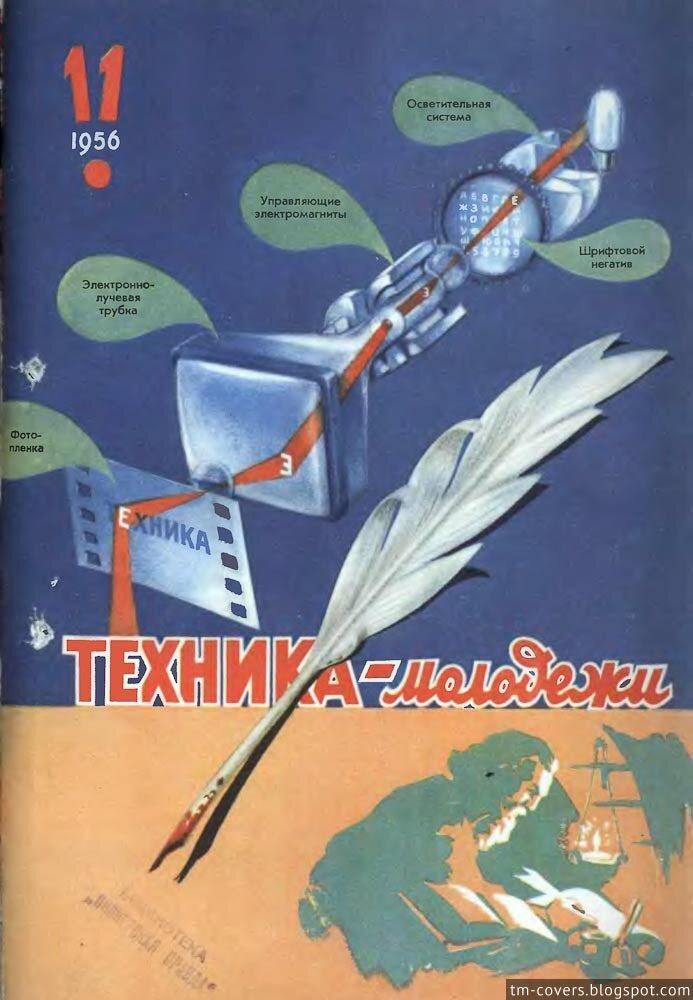 Техника — молодёжи, обложка, 1956 год №11