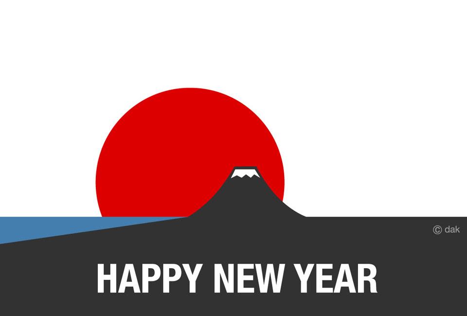 N 日の出と富士山の年賀状のイラスト素材 Dakimage ダックイメージ