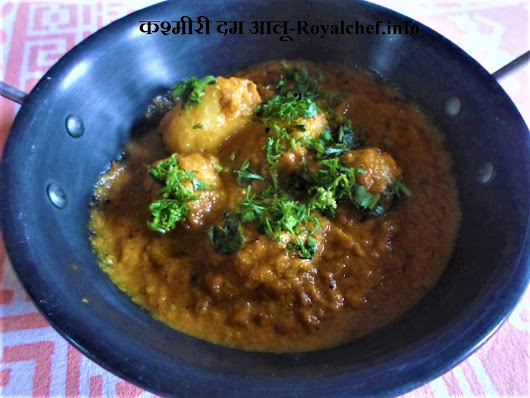 Brown and White Gravy Kashmiri Dum Aloo Recipe in Marathi | Royal Chef Sujata