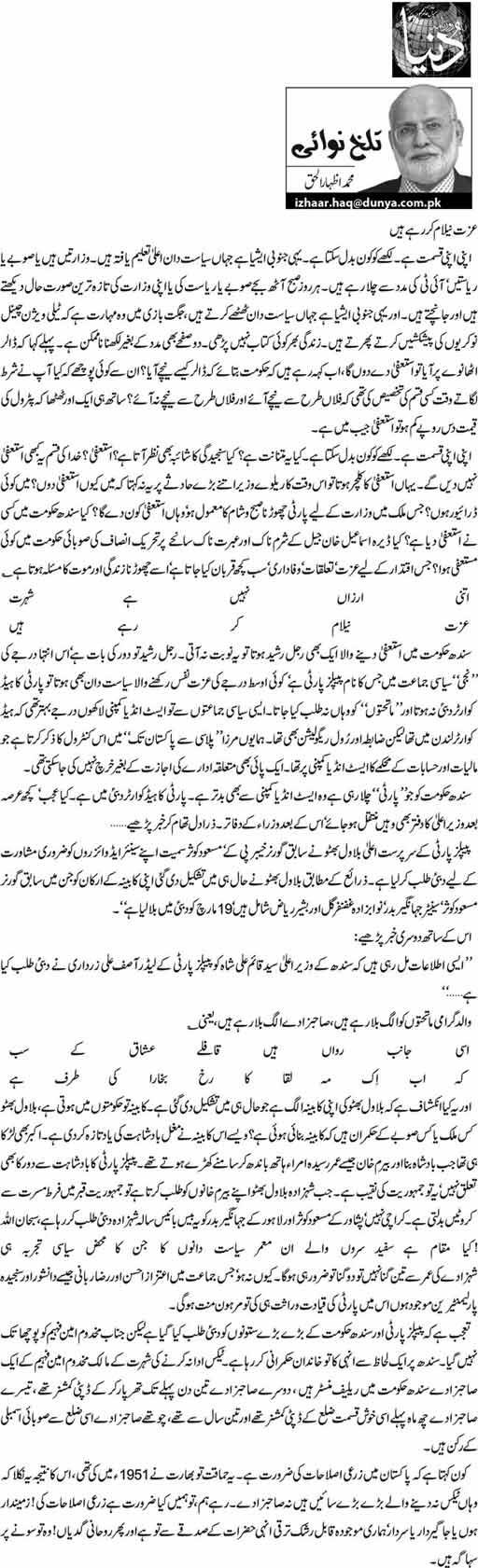 Izzat Neelaam Kar Rahe Hain - Muhammad Izhar ul Haq - 13th March 2014