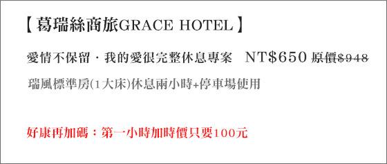 葛瑞絲商旅GRACE HOTEL/葛瑞絲/GRACE/葛瑞絲商旅/環球/烘爐地/國賓電影/國賓/影城/購物中心/福德宮