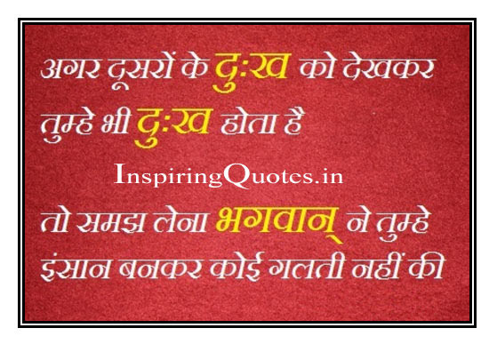 Good Thoughts In Hindi Pictures