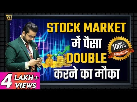 Double Your Money in Stock Market | Share Market 📈 Tips | Financial Education