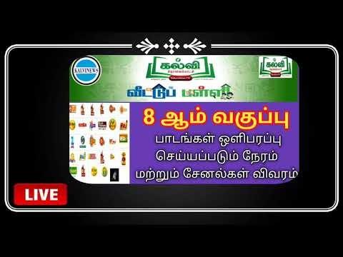 கல்வித்தொலைக்காட்சி | 8th Std Kalvi tv Live | Kalvi tholaikatchi, Mathimugam Tv, SCV Kalvi  Channel Live | Kavi News