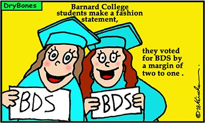 Dry Bones cartoon, Israel,BDS, boycott, divest, academia, Palestine, Barnard,Jewish Voice for Peace, JVP,
